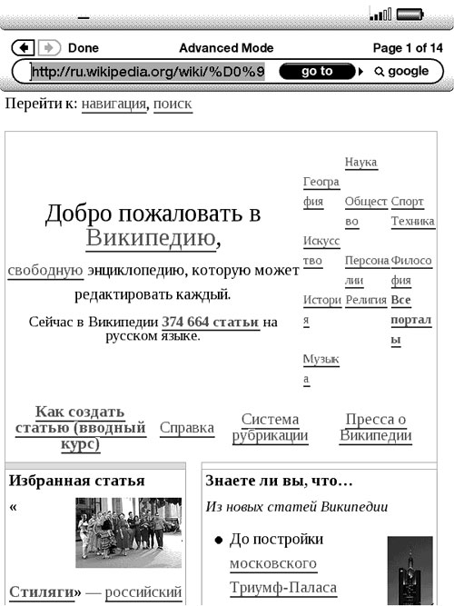 kindle-russian-wikipedia